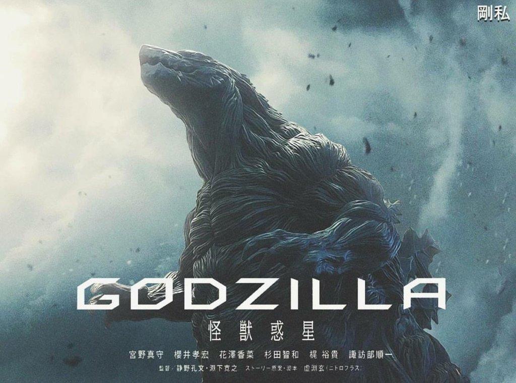 Godzilla Monster Planet Netflix